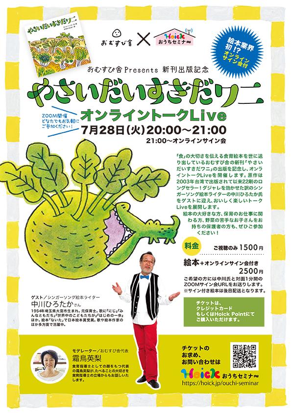 7 / 1 3 発 売 !「 や さ い だ い す き だ ワ ニ 」価 格 1 4 0 0 円 + 税