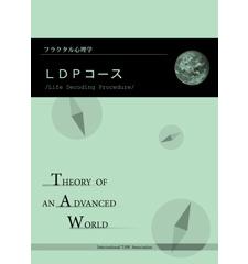 フラクタル心理学講座 「LDPコース」堀川理恵