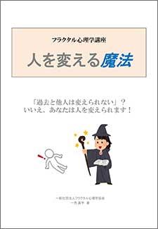 フラクタル心理学講座 「人を変える魔法」堀川理恵