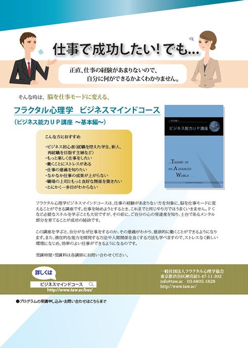 フラクタル心理学 ビジネスマインドコース
