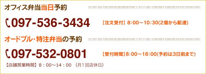 お問い合わせのお電話番号:097−536−3434
