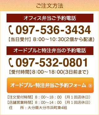 ご注文:097-536-3434