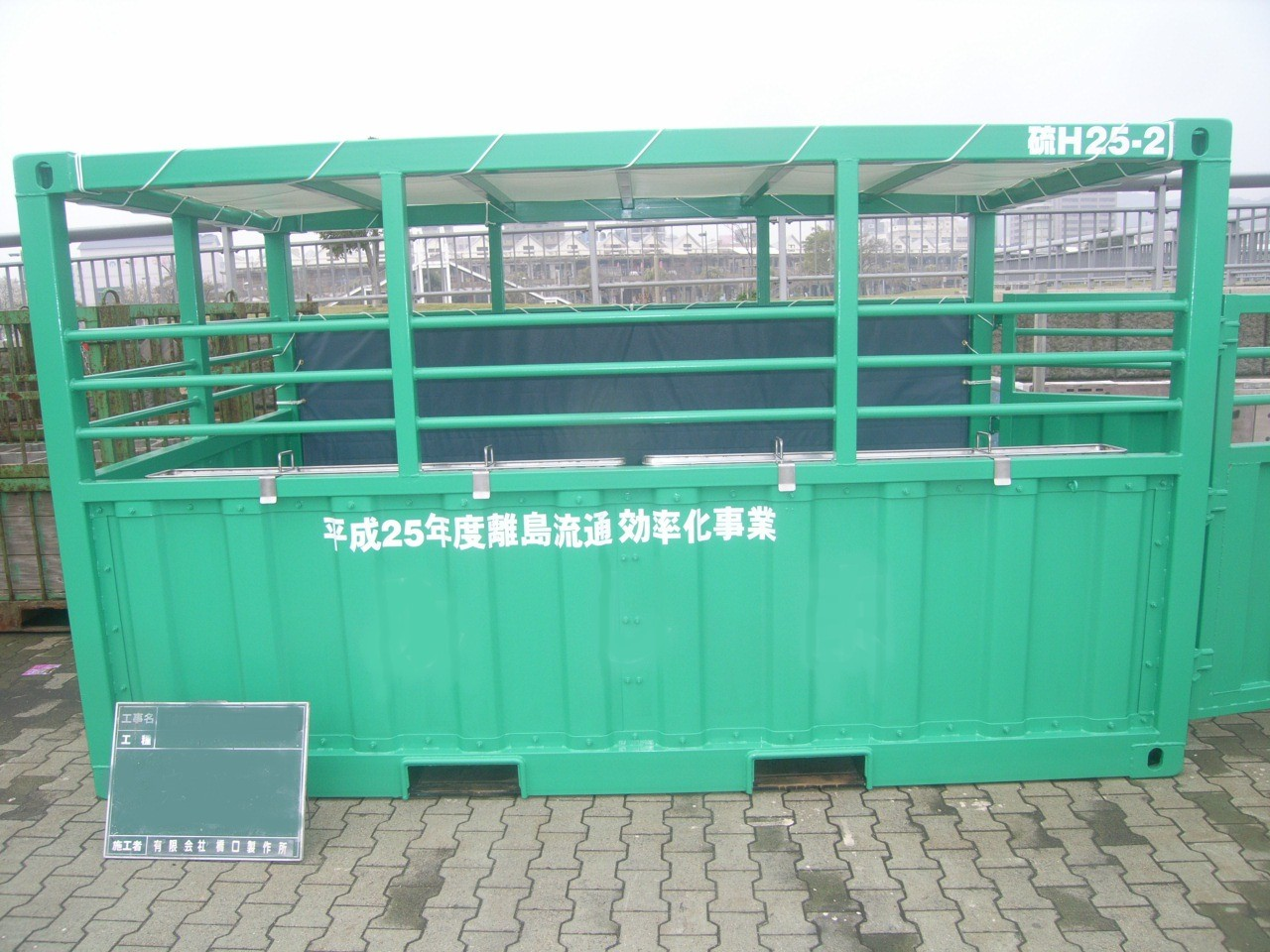 牛輸送コンテナ(外観)