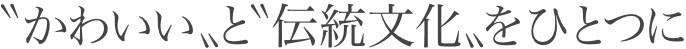 鳥取の和紙アクセサリーのYOBOTY、かわいいと伝統文化をひとつに