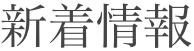 鳥取の和紙アクセサリーのYOBOTY、新着情報
