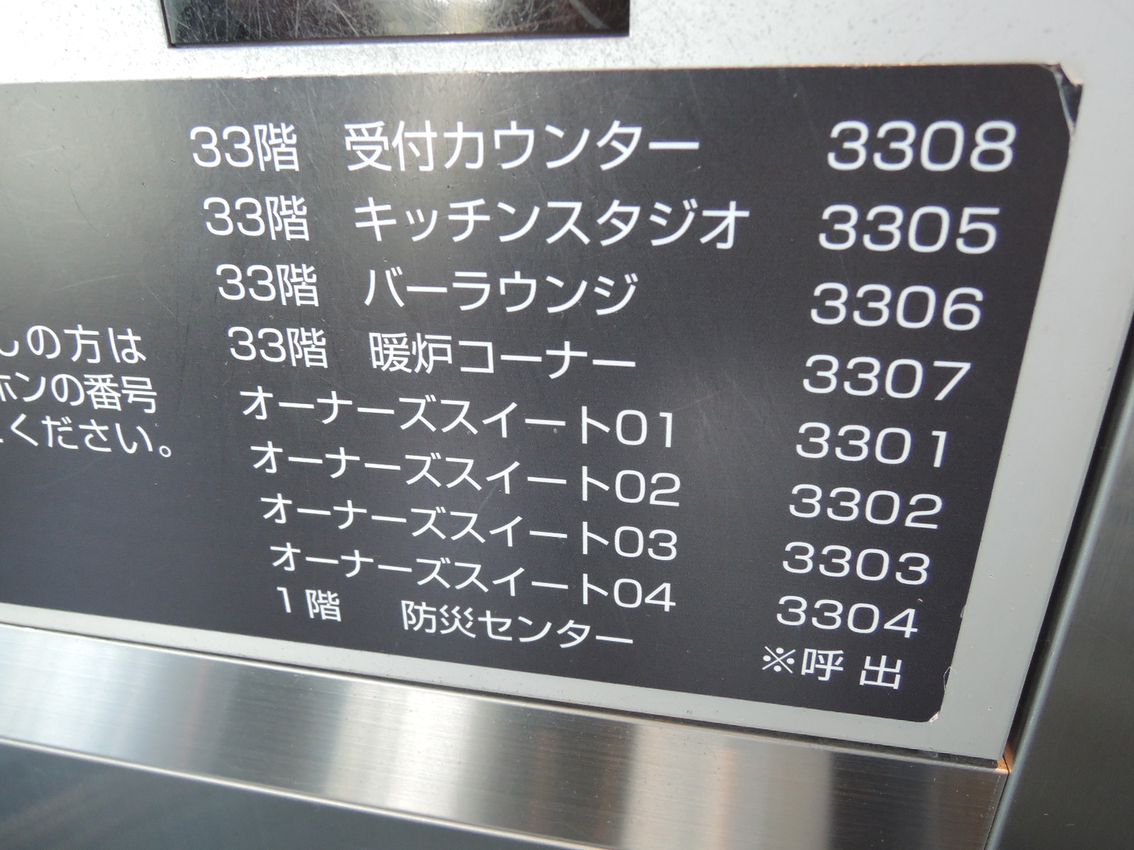 33階は全て共用施設です
