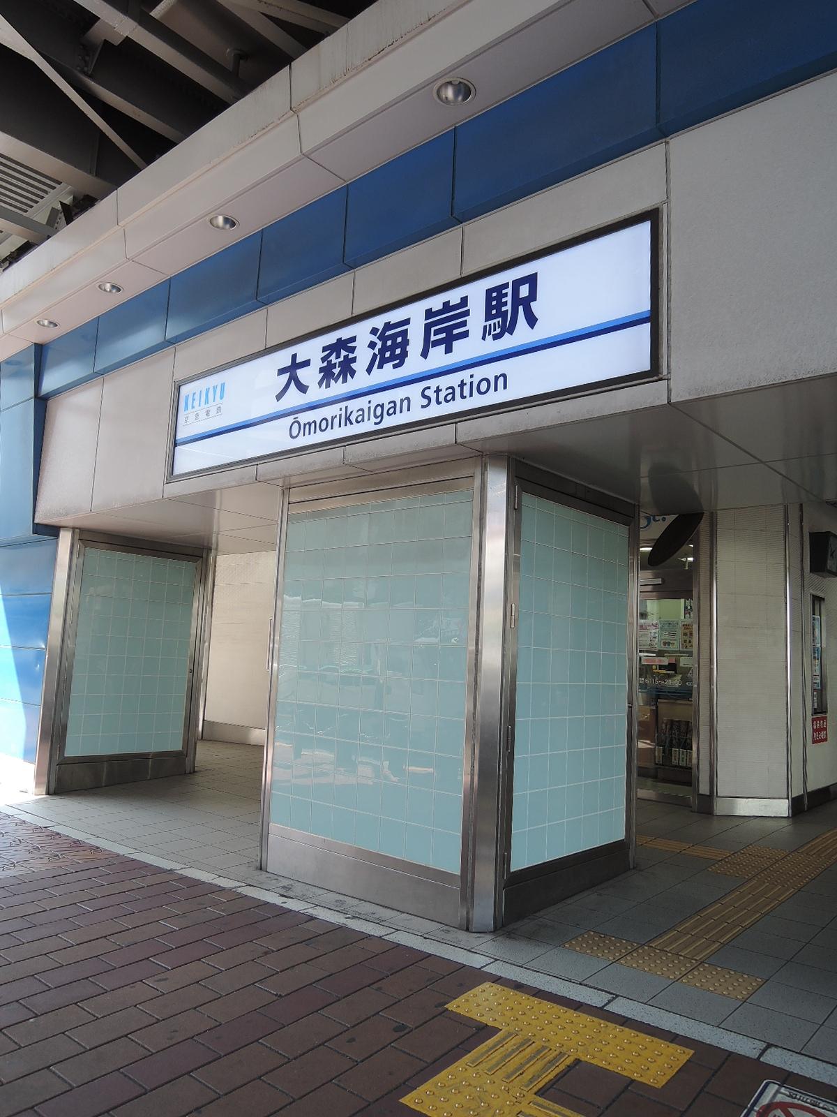 最寄駅、京浜急行線「大森海岸」駅