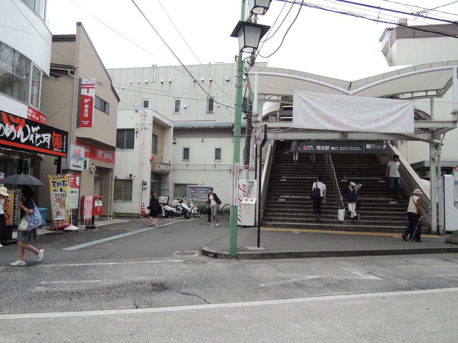 駅の東口。すぐ側に郵便局があります