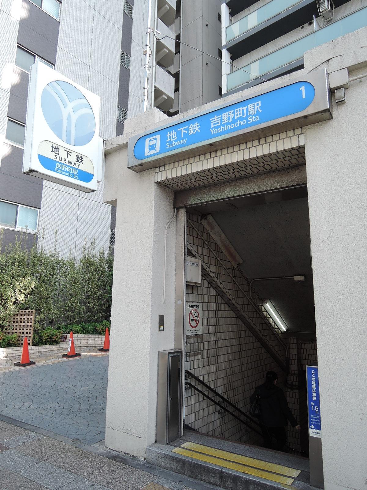 横浜市営地下鉄「吉野町」駅出口