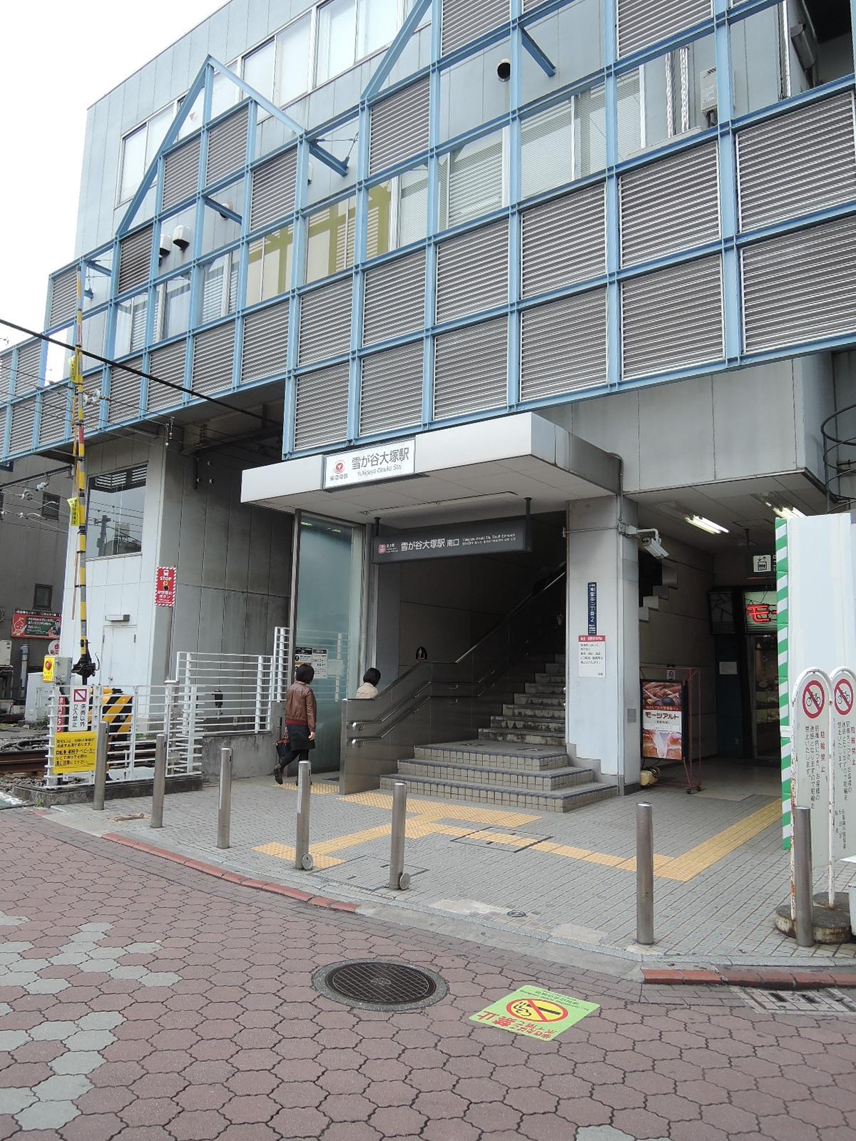 「雪が谷大塚」駅南口