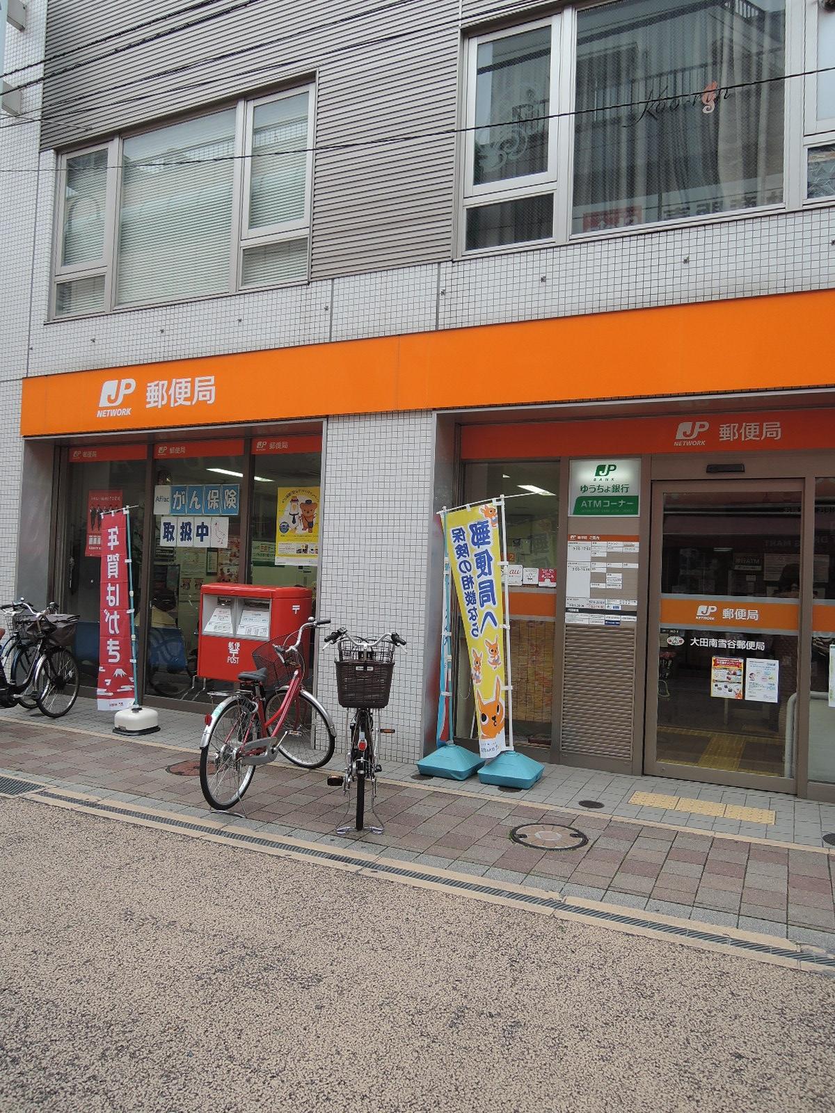 郵便局も駅のすぐ近くです