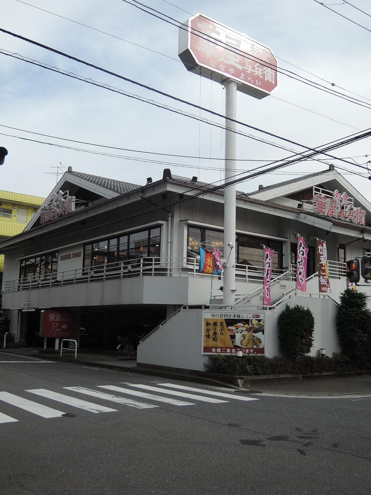 道路を挟んでこちらもフアミリーレストラン