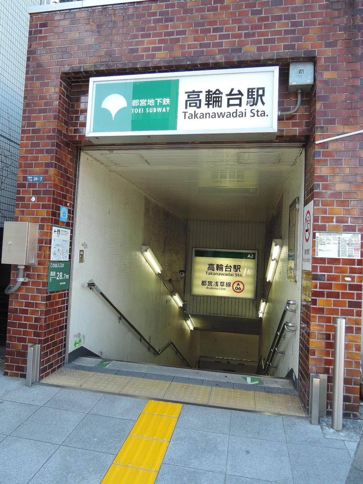 最寄駅は都営浅草線「高輪台」駅