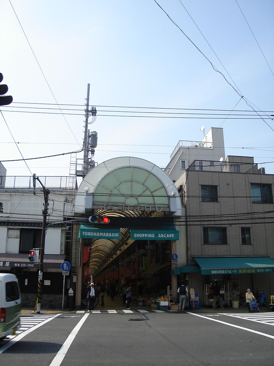 「阪東橋」駅の近くには横浜橋通商店街があります