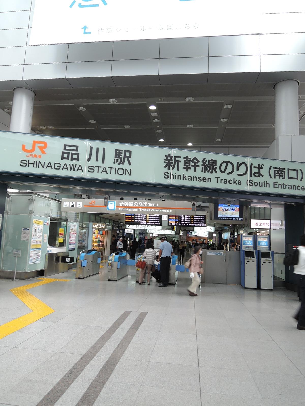 JR「品川」駅は新幹線停車駅です