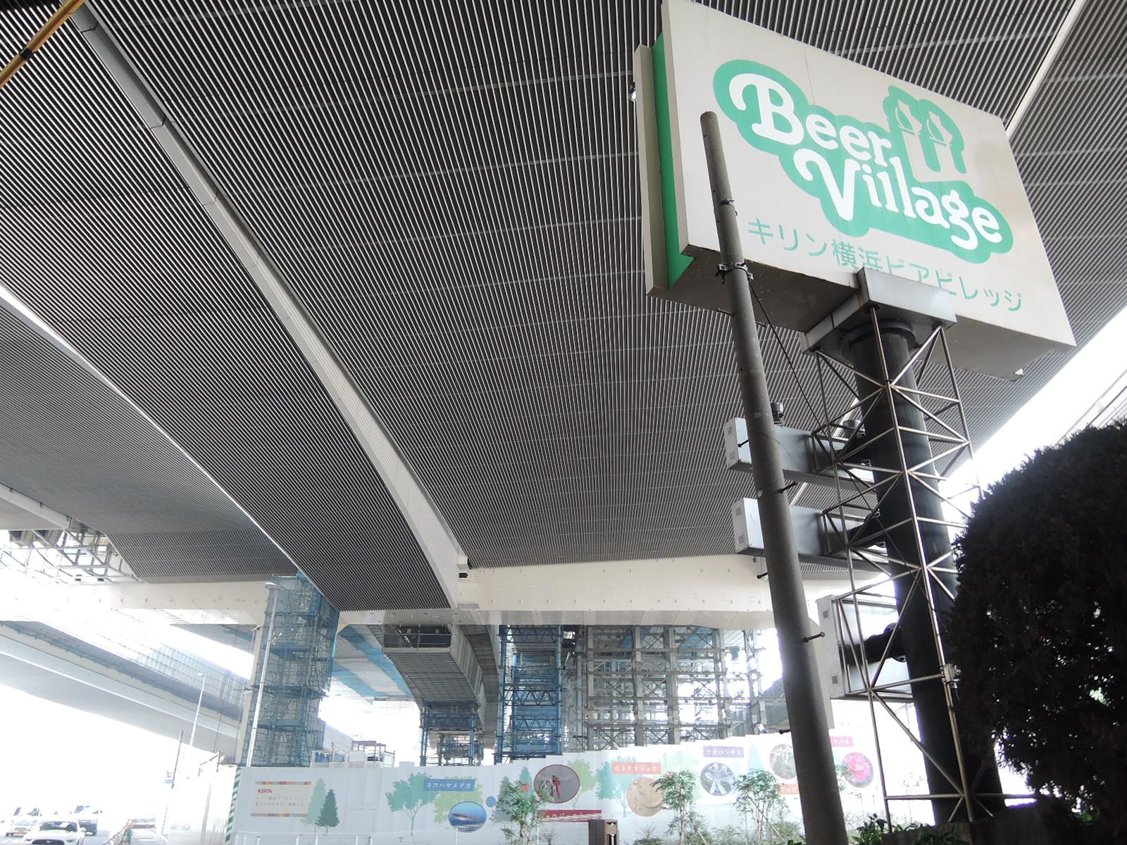 徒歩圏内のキリン横浜ビアビレッジ入口