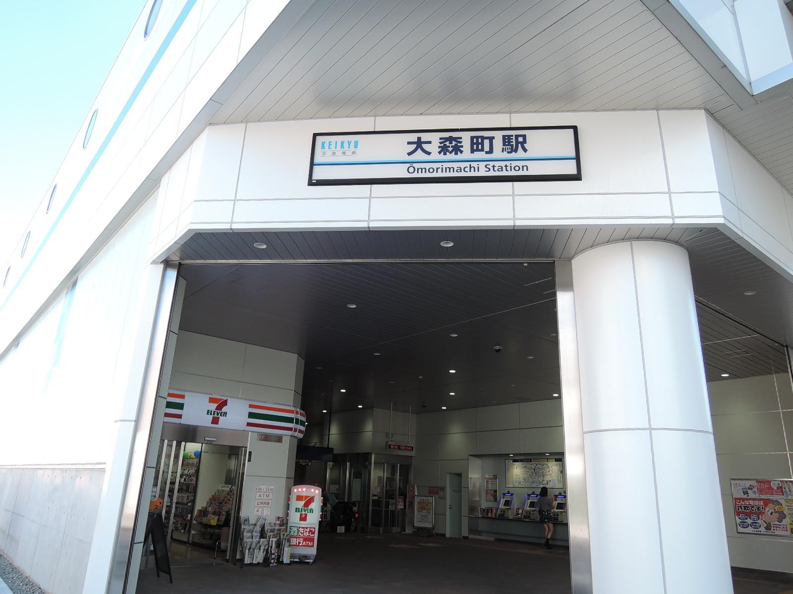 最寄駅は京浜急行線「大森町」駅