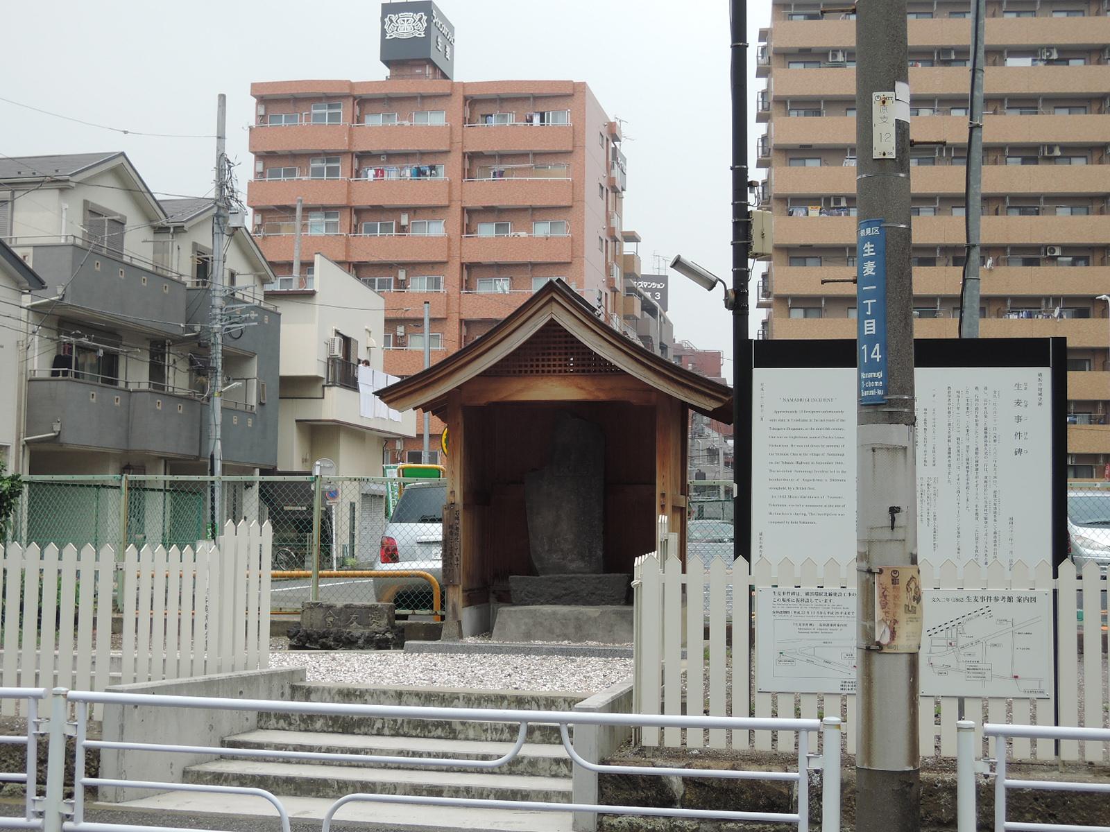 「生麦事件碑」です。碑の後方に当マンションが見えます