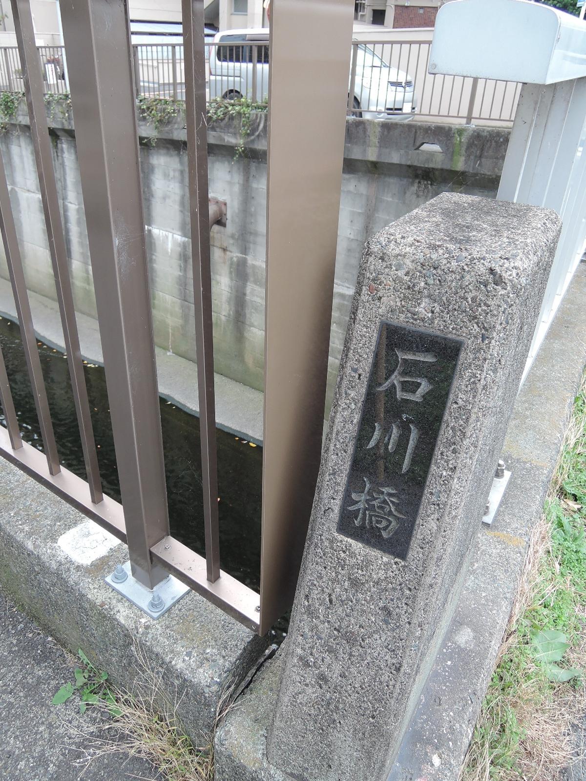 中原街道をさらに進むと石川橋