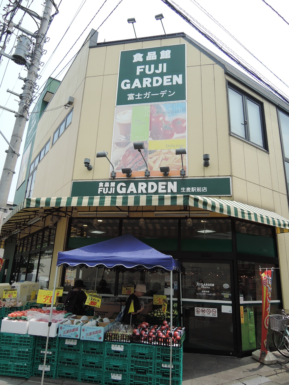 駅前のスーパーマーケット