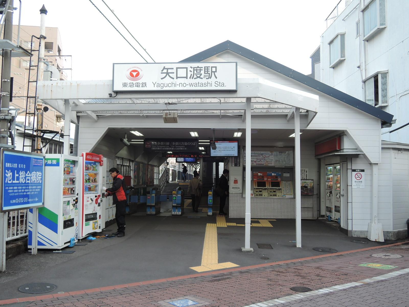 こちらも利用可能。東急多摩川線「矢口渡」駅
