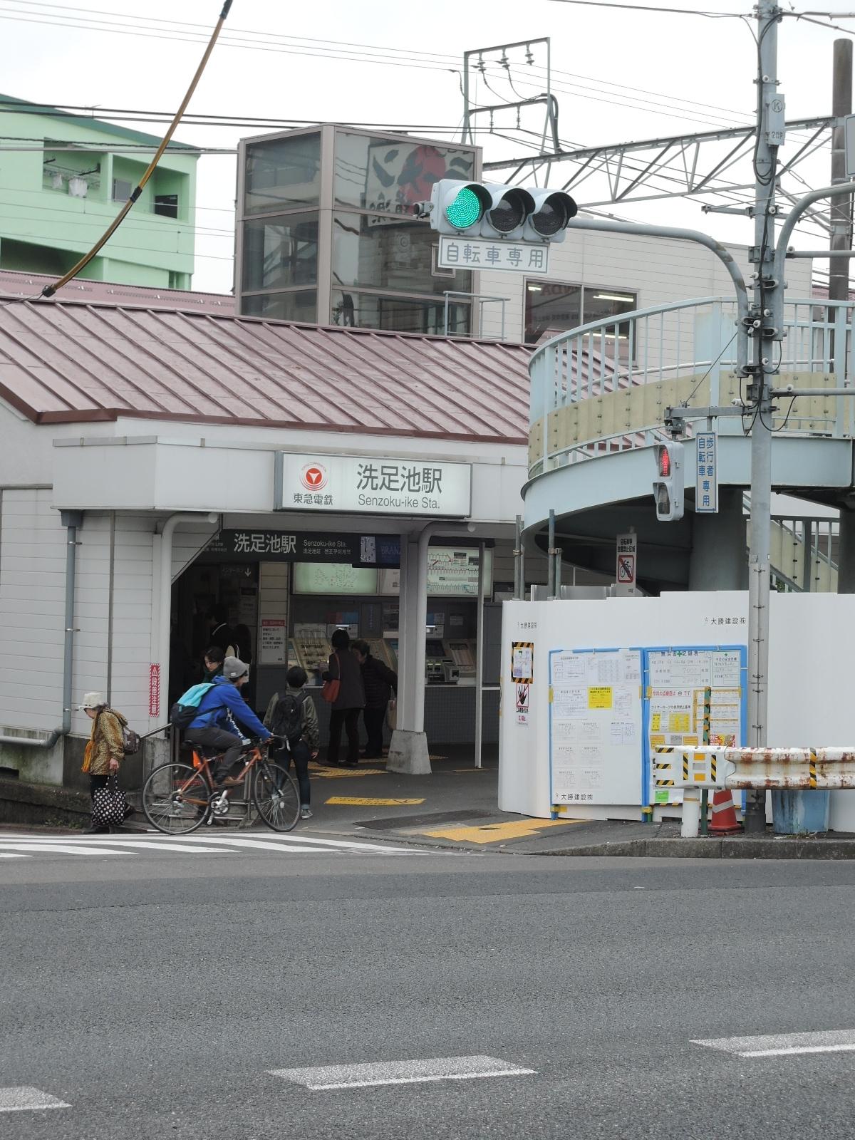 中原街道を渡れば「洗足池」駅です