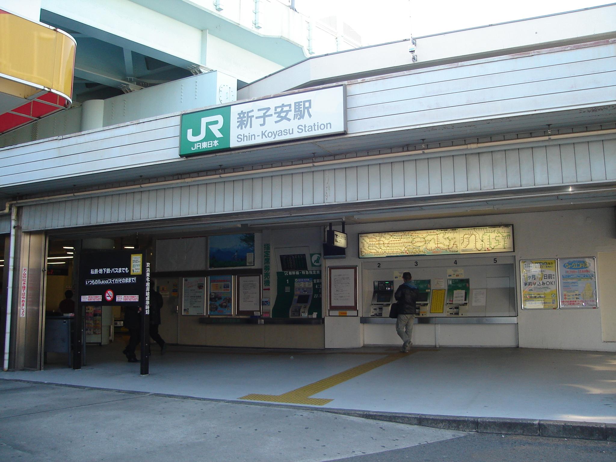 JR京浜東北線「新子安」駅より徒歩6分