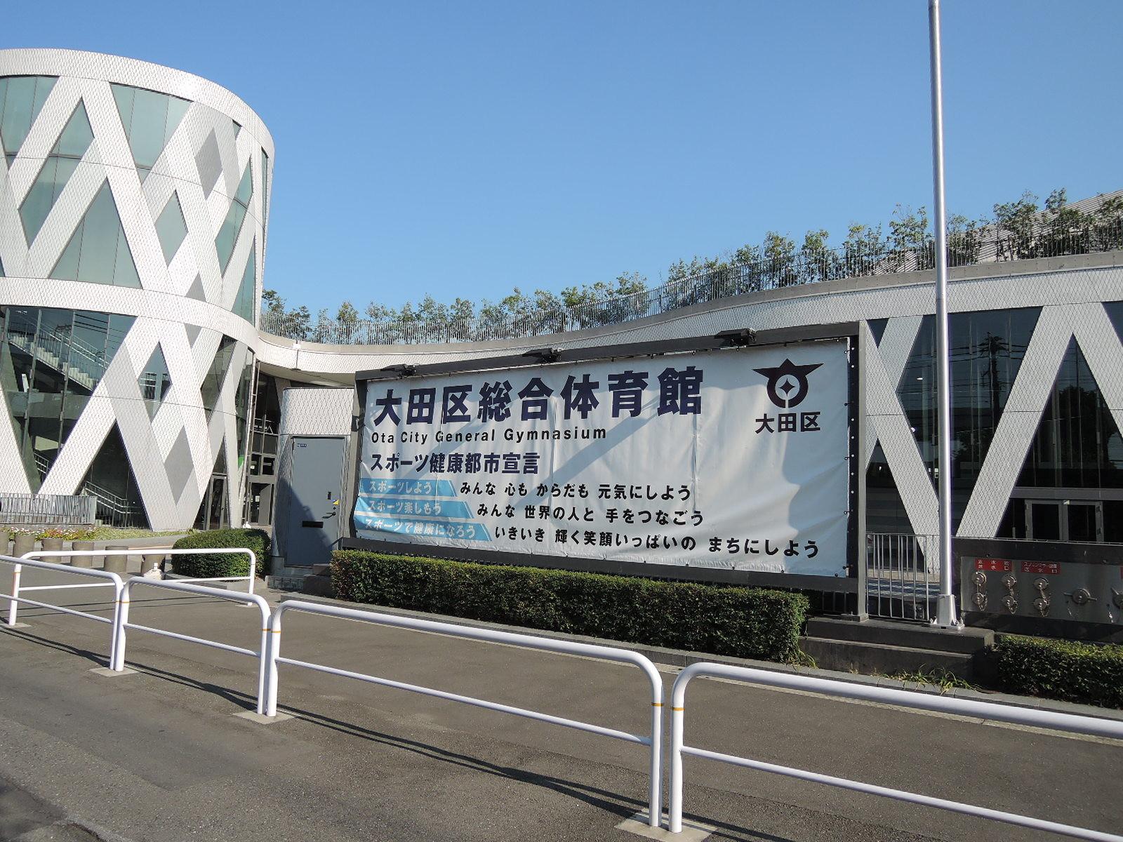 第一京浜を渡ると向かいは大田区総合体育館