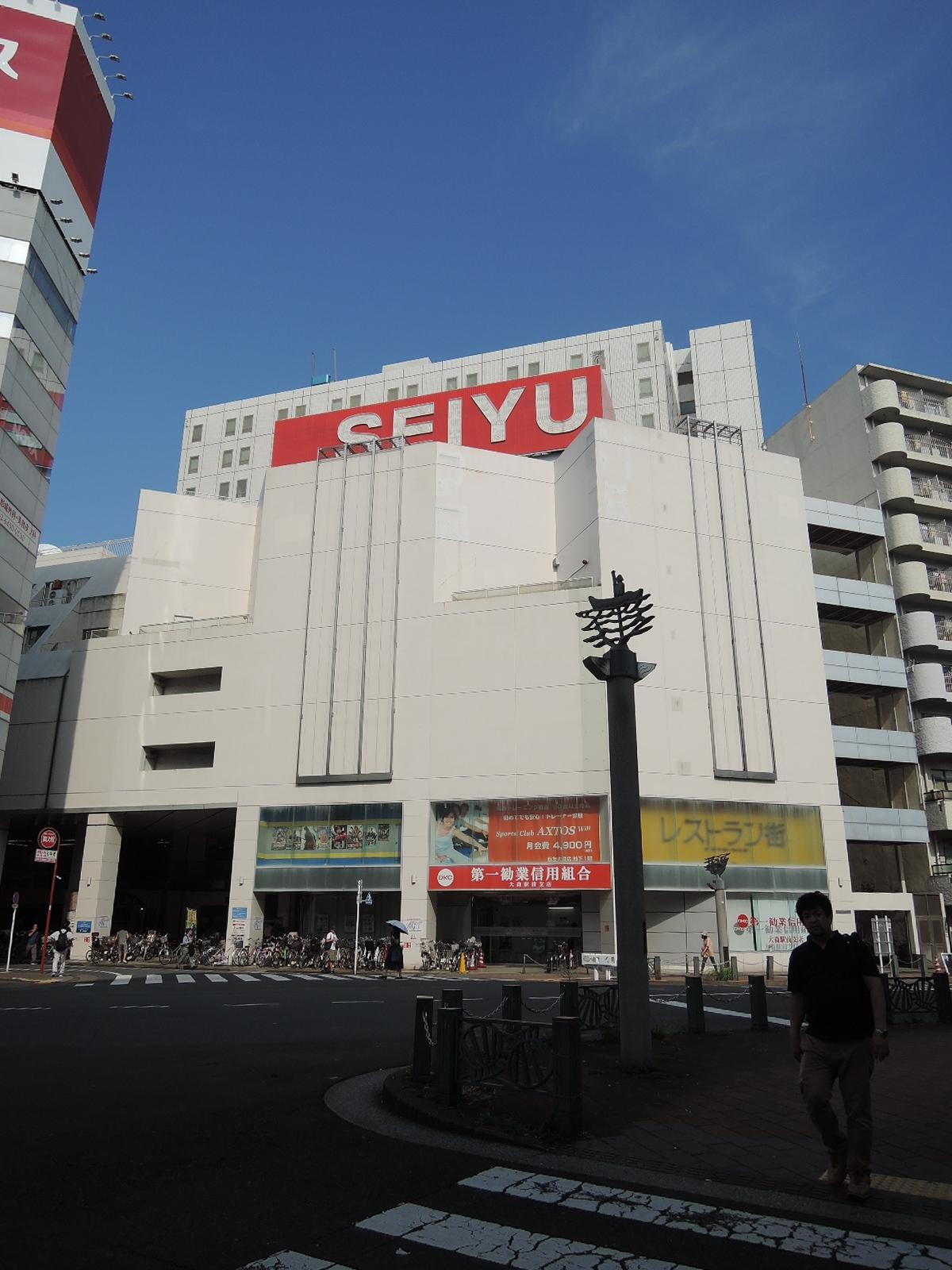 「大森」駅近くのスーパーマーケット