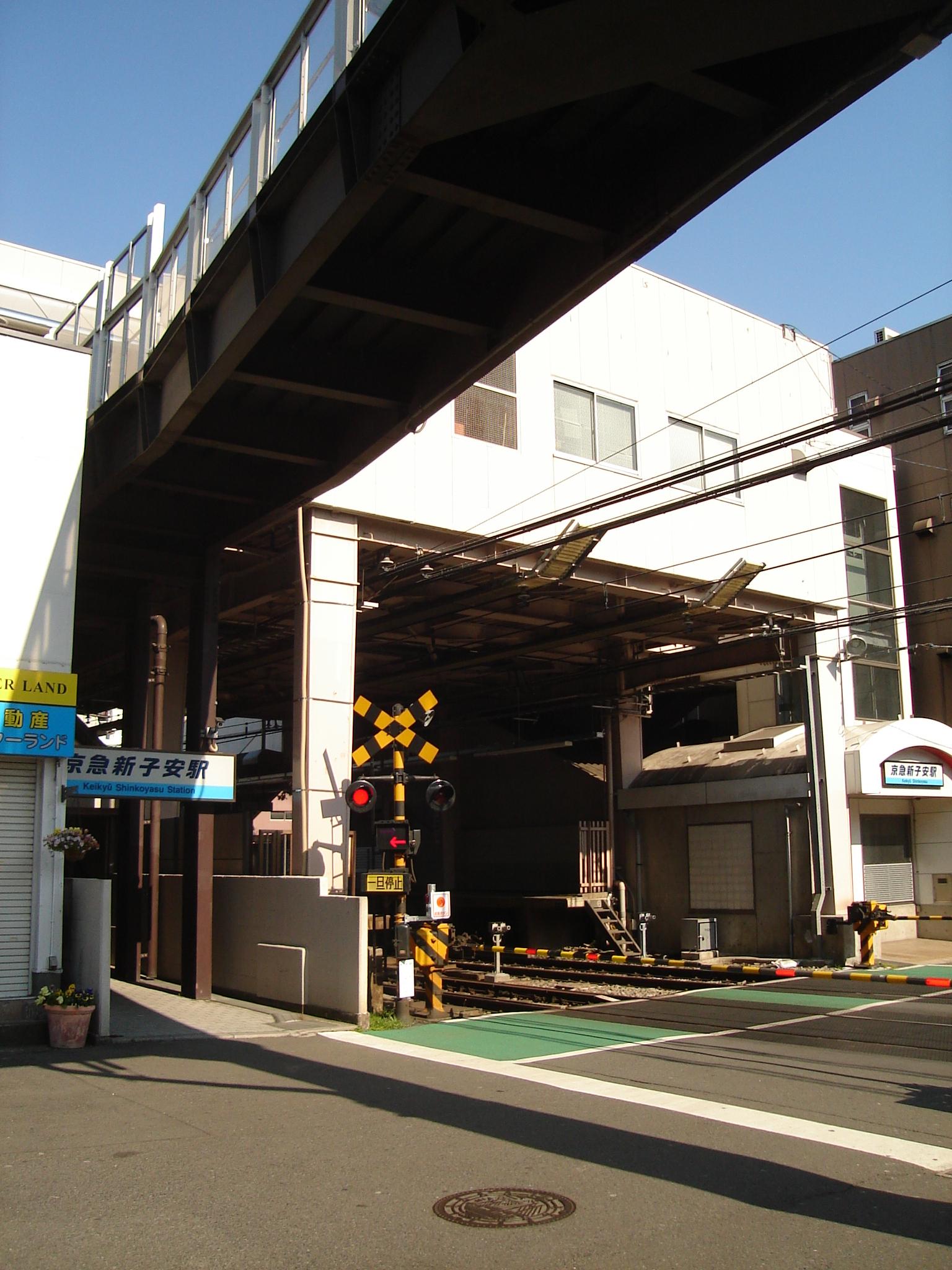 京浜急行線「京急新子安」駅より徒歩7分