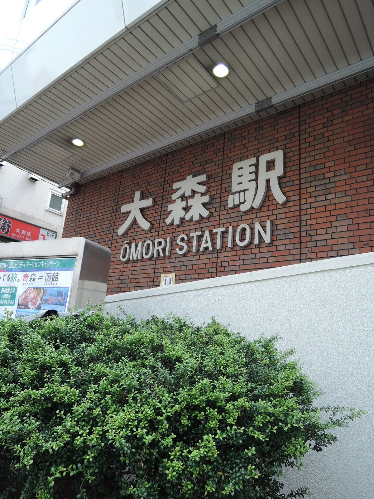 最寄駅JR京浜東北線「大森」駅