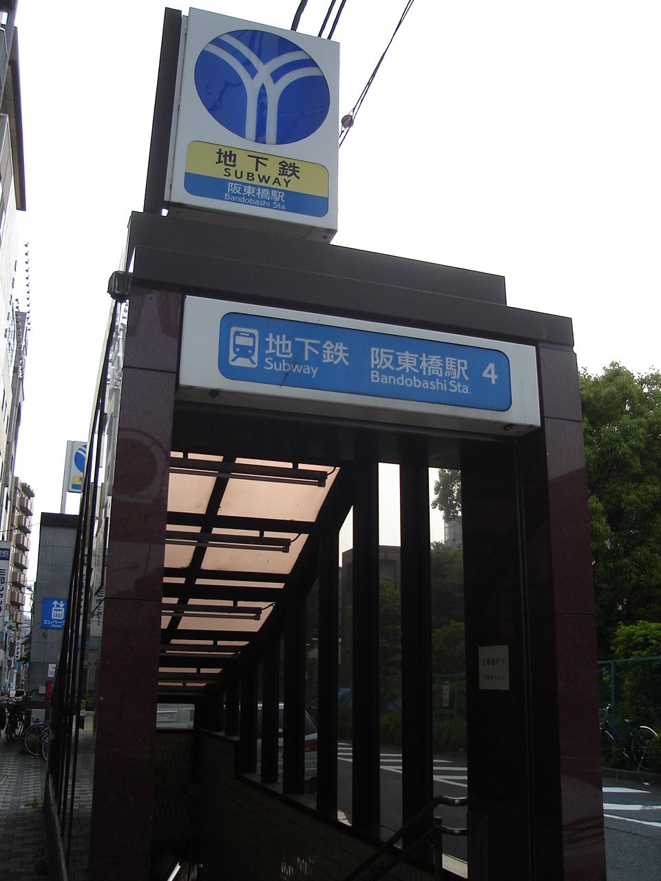 最寄駅は横浜市営地下鉄ブルーライン「阪東橋」駅