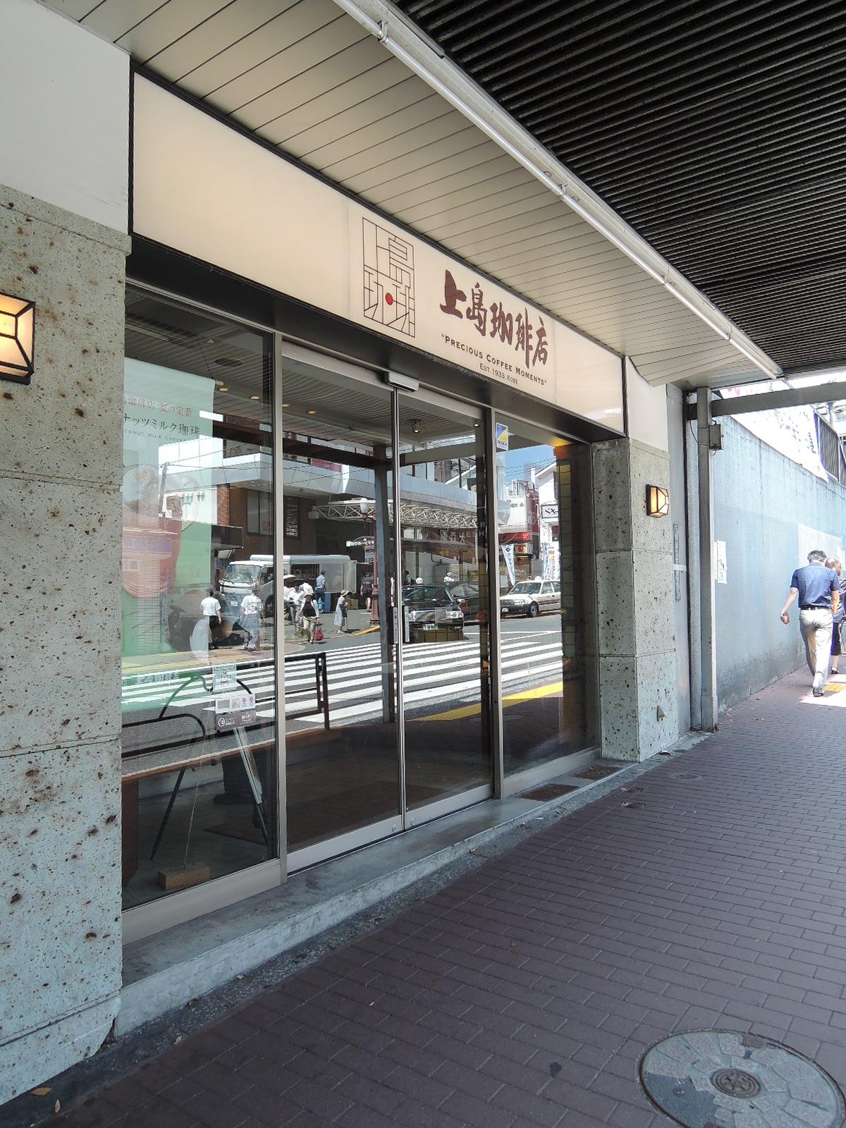 駅前のコーヒー屋さん(西口)