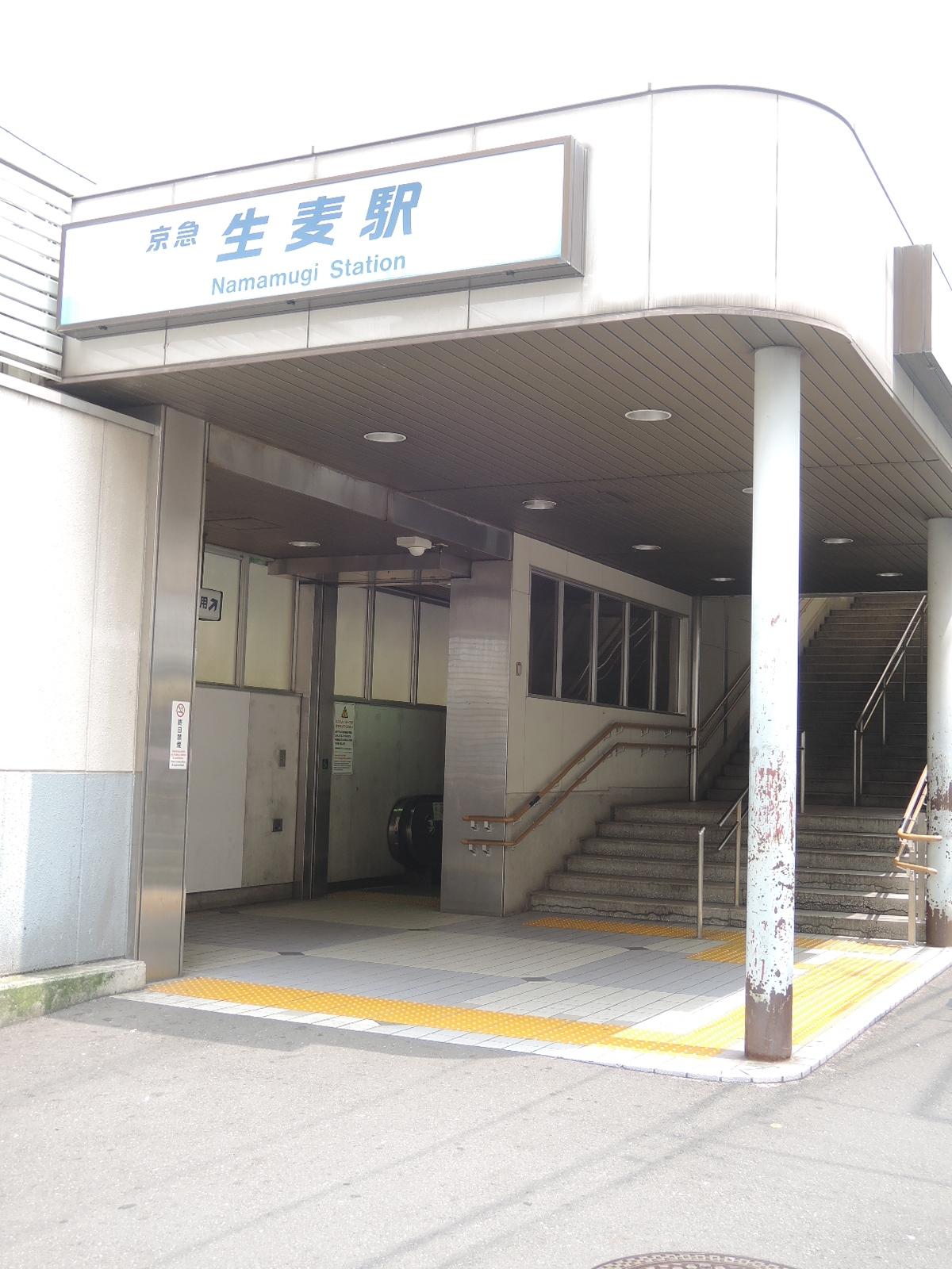 最寄駅は京浜急行線「生麦」駅