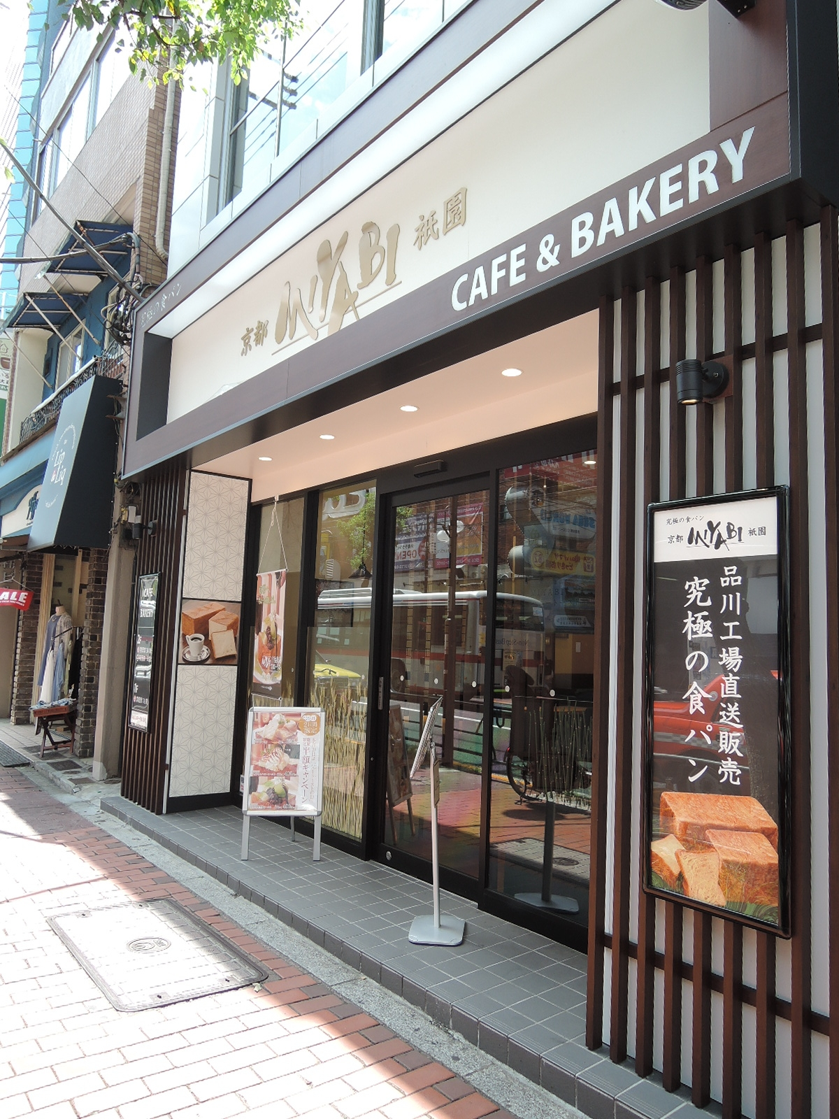 商店街のイートイン出来るパン屋さん(西口)