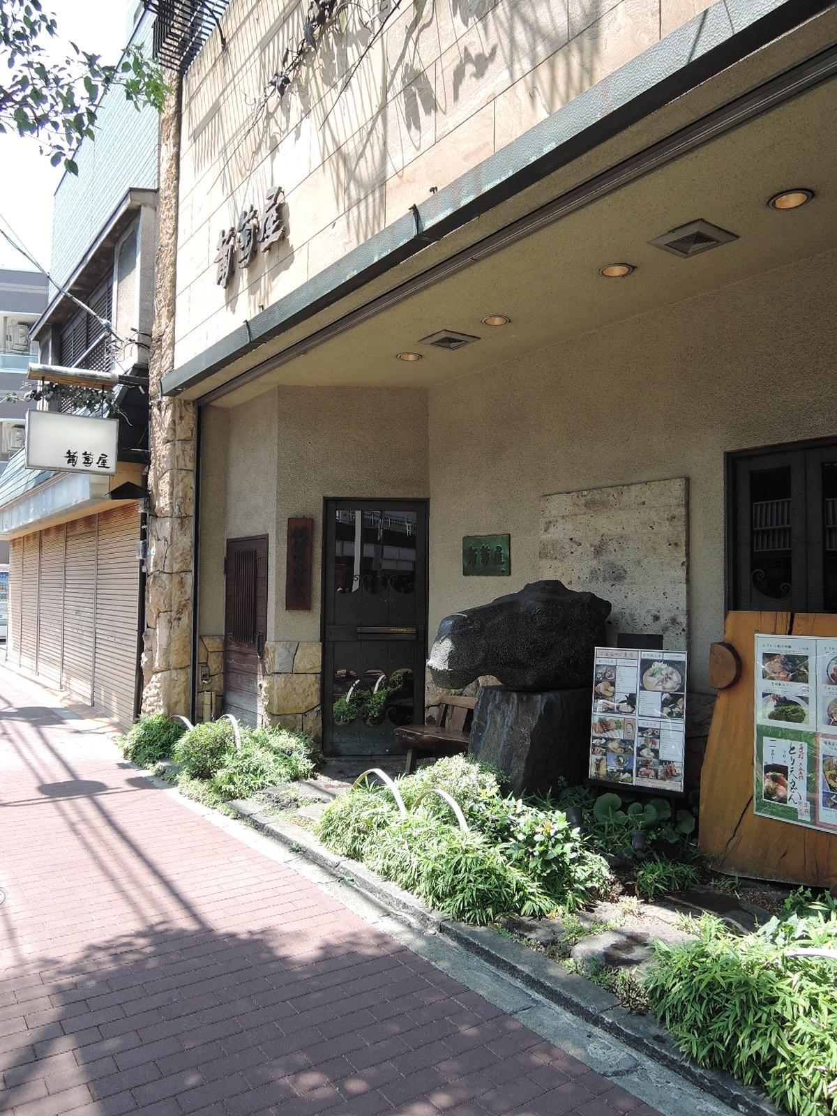 雰囲気のある飲食店(西口)
