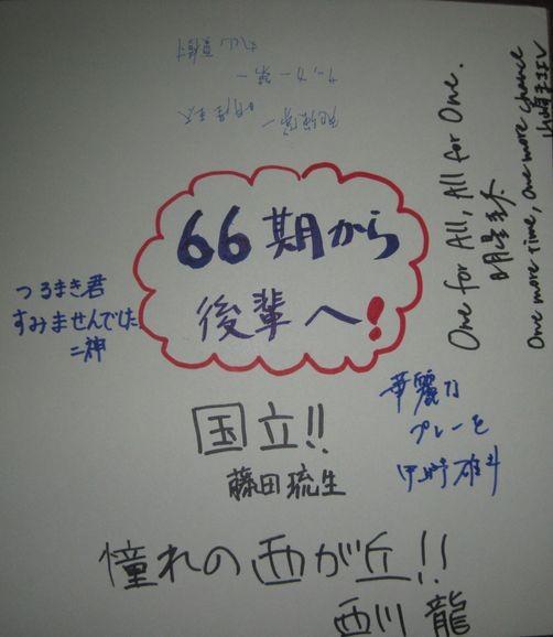 後輩へのメッセージ 色紙2