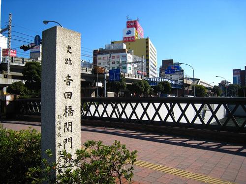 吉田橋・関門跡