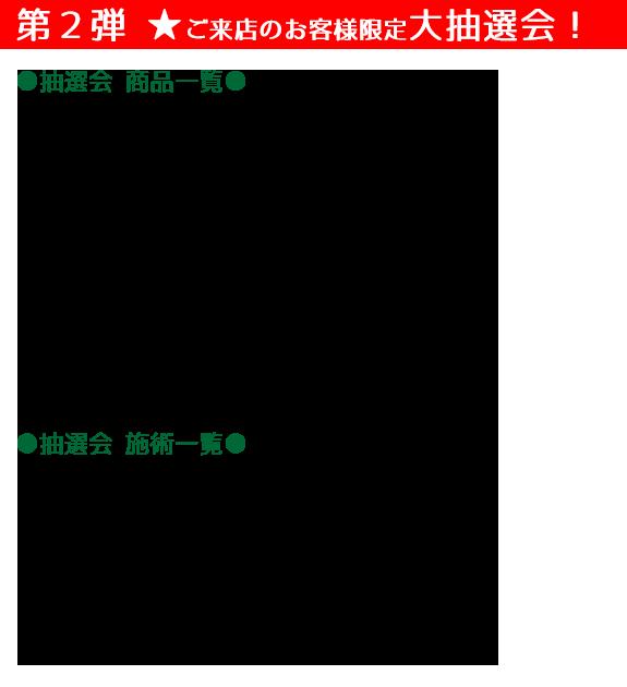 抽選会 商品一覧● ・酵素ドリンク (10,152円) 1名 ・トリプルカッター2袋セット (576円) 15名 ・水素水 (270円) 24名 ・着圧ソックス (10,584円) 6名 ・青汁A 1箱 (6,156円) 1名 ・青汁B 2袋セット (410円) 15名 ・雑穀米 (1,728円) 2名 ・ネイルキット (6,264円) 1名 ・ネイルケアキット (3,024円) 1名 ・ミキモトコスメスキンケアセット (2,916円) 3名 ・ミキモトコスメ1000円OFF券  5名 ・ミキモトコスメ5