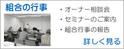 神奈川県不動産賃貸業協同組合 組合の行事
