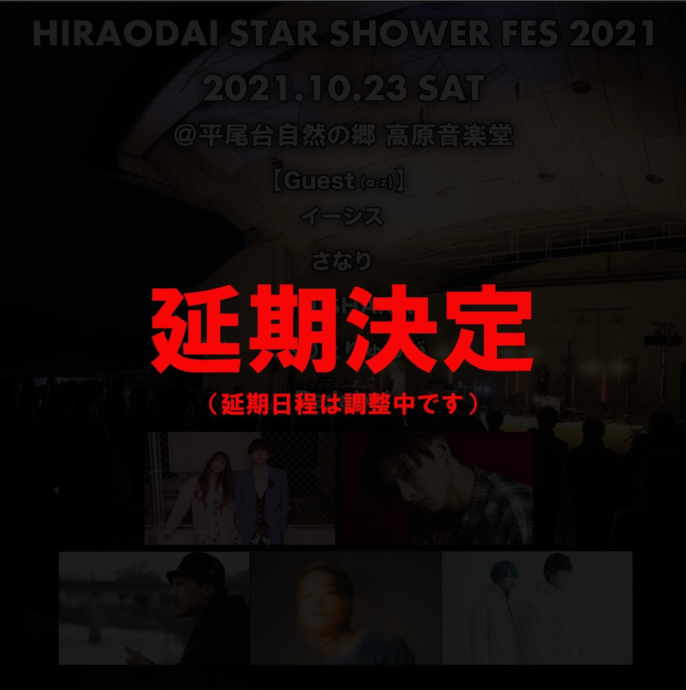 2021.10.23 HIRAODAI START SHOWER FES 2021 の開催について