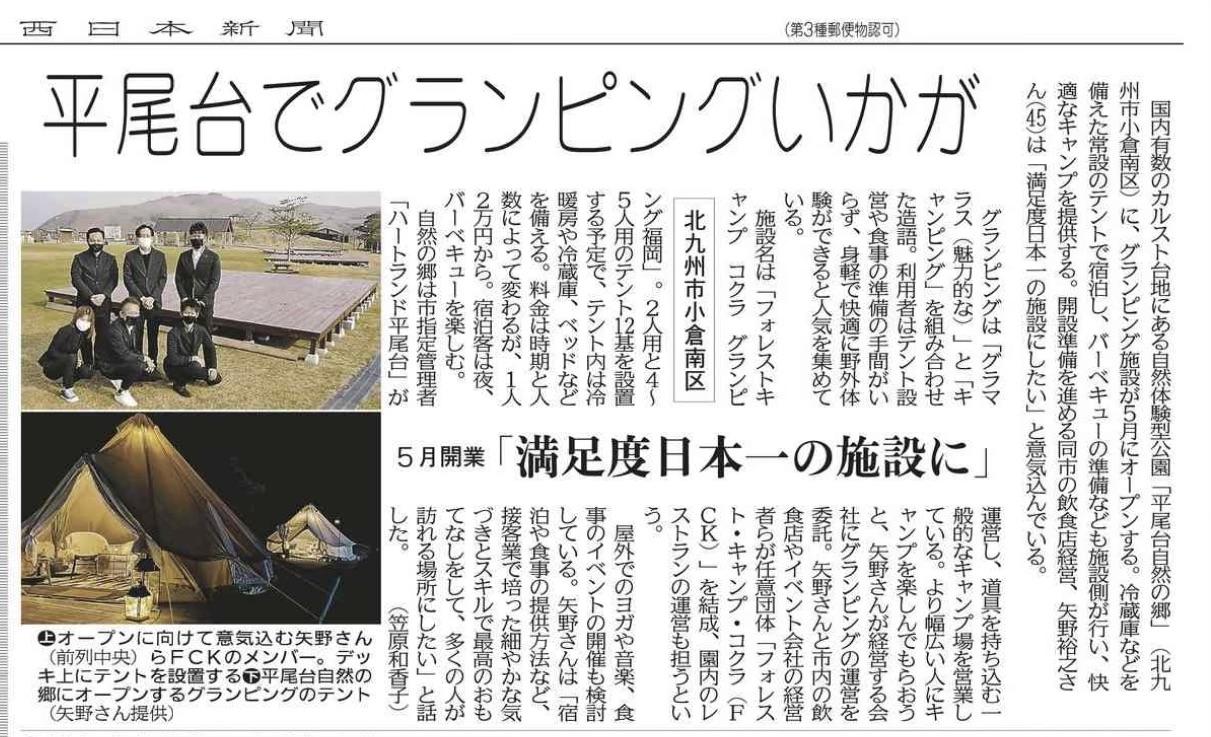 西日本新聞様掲載