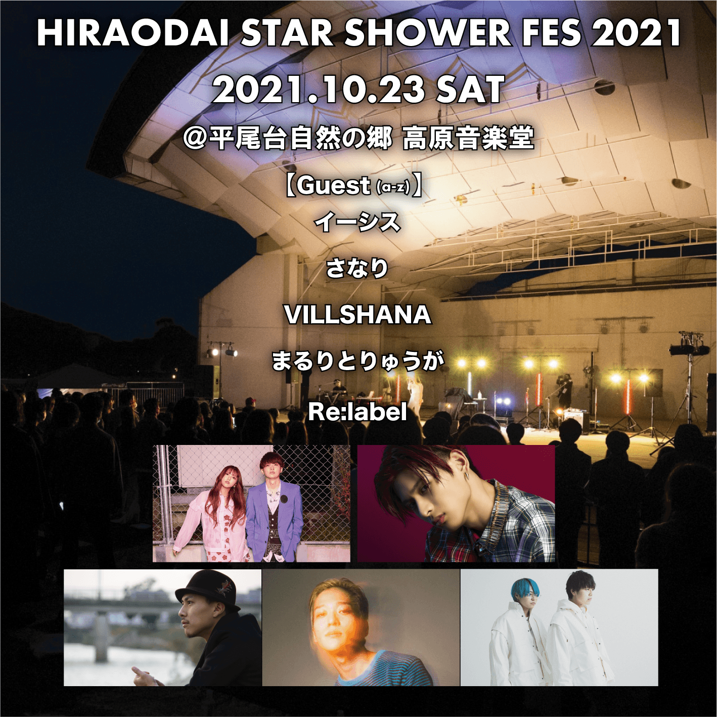 HIRAODAI STAR SHOWER FES 2021 開催決定