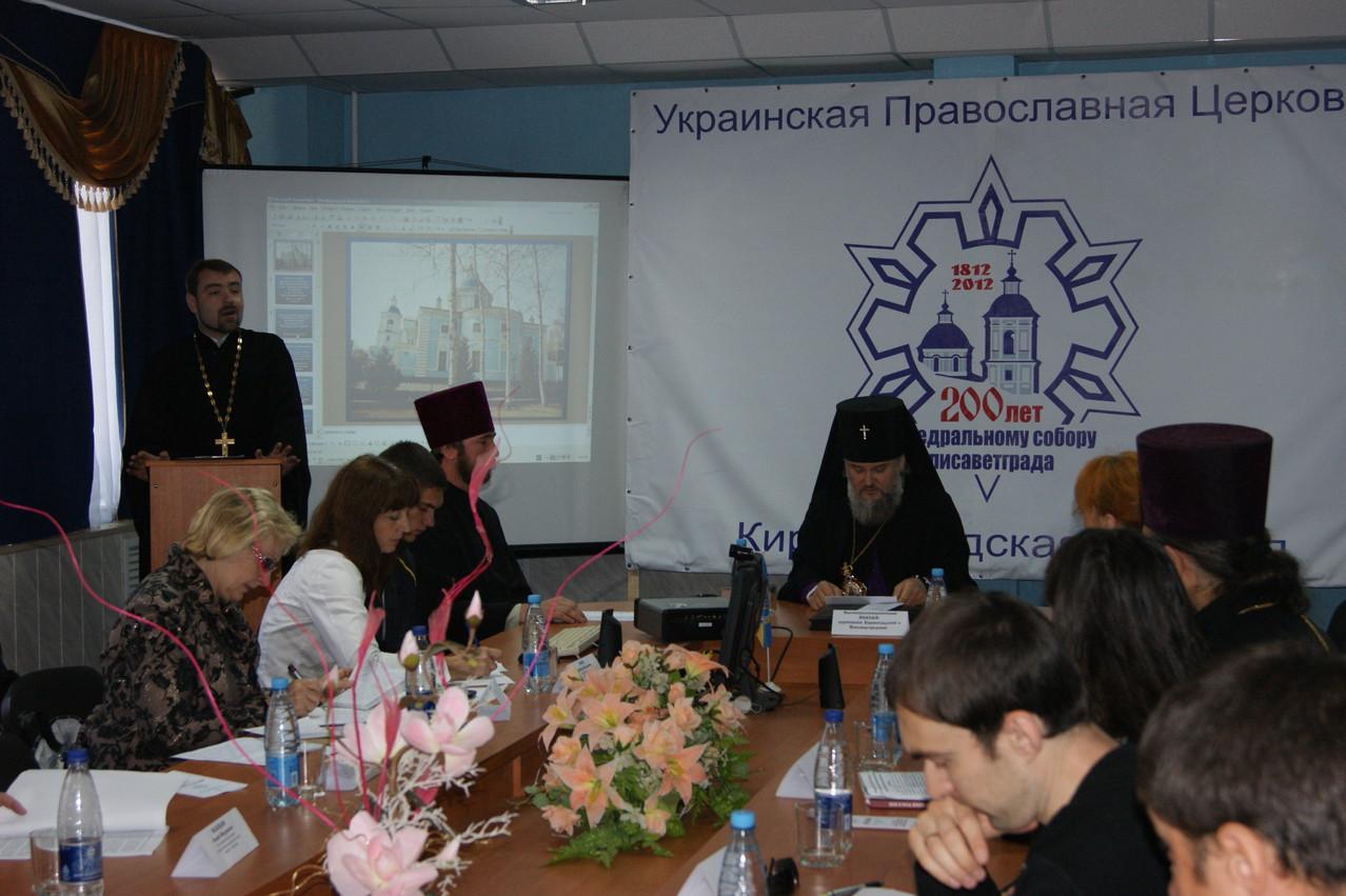 28 сентября 2012 г. - Научно-практическая конференция, посвященная 200-летию Кафедрального собора Рождества Божией Матери