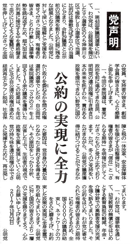 10月23日付公明新聞より