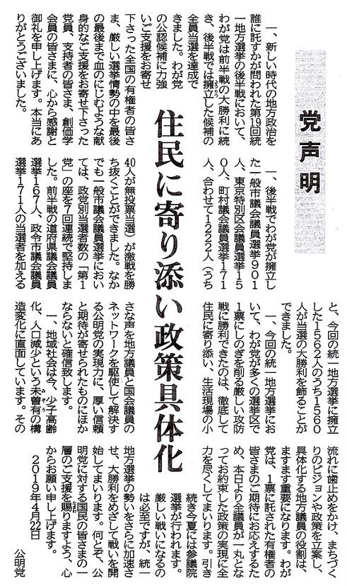 4月23日付公明新聞より