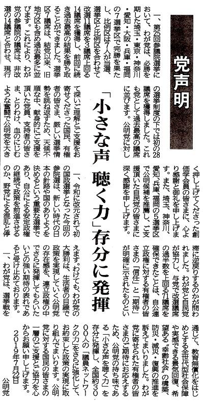 令和元年7月23日付公明新聞より