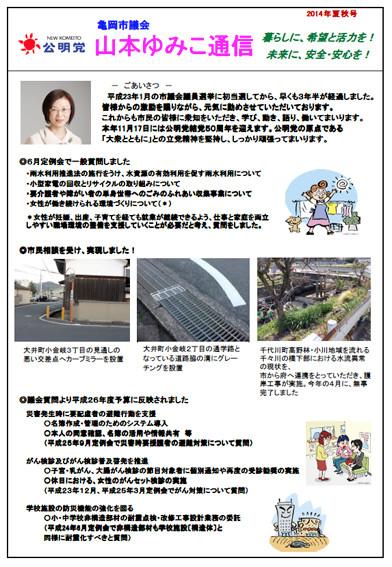 山本ゆみこ通信(2014年夏秋号)表
