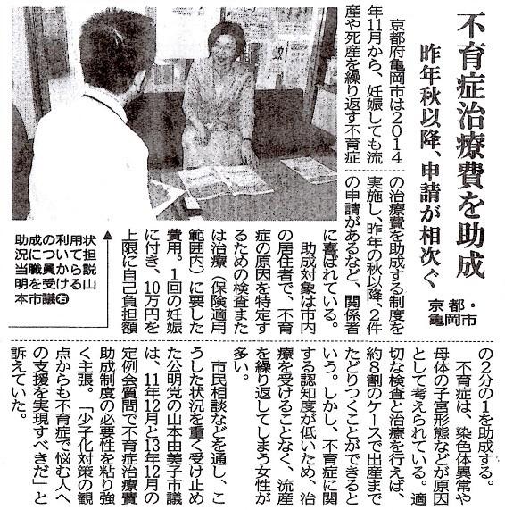 1月20日付公明新聞より