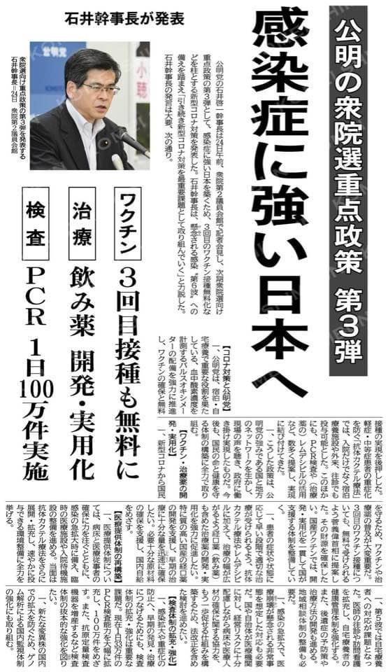 9月25日付公明新聞より